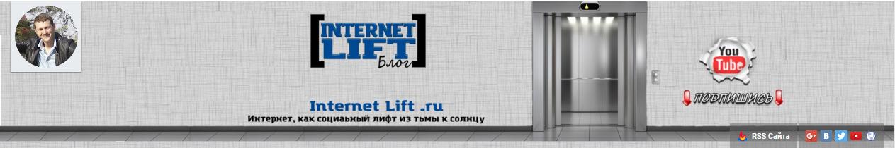 шапка канала internet lift