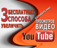 3 sposoba uvelichit' konversiju prosmotrov video Youtube