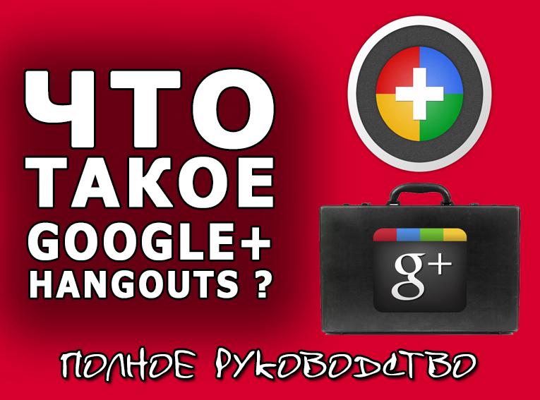 chto takoe google+ hangouts - polnoe rukovodstvo