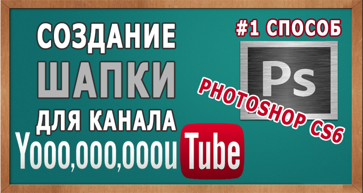 cozdanie shapki dlja kanala youtube #1 photoshop