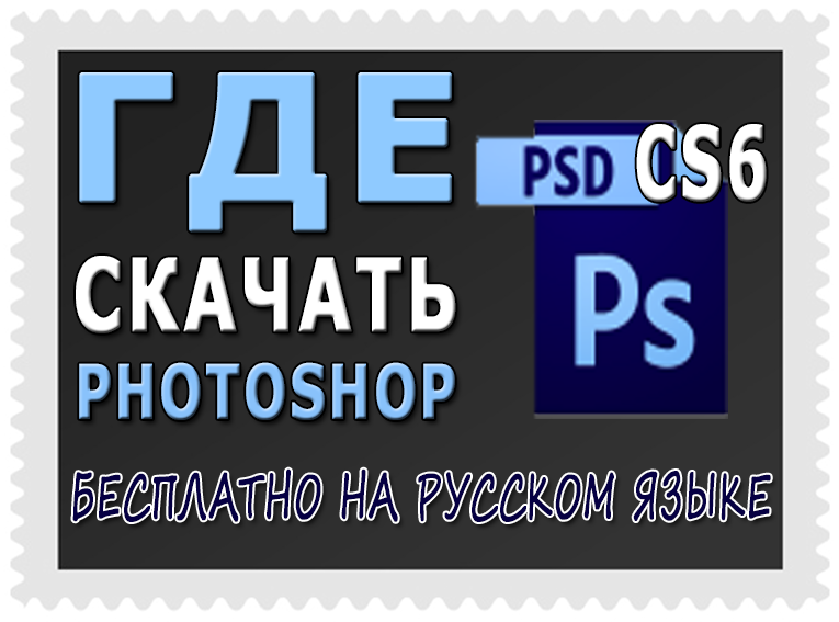 gde skachat' photoshop cs6. skachat' besplatno na ryskom