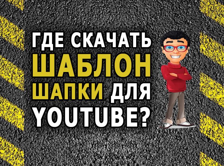 gde skachat' shablon shapki dlja youtube