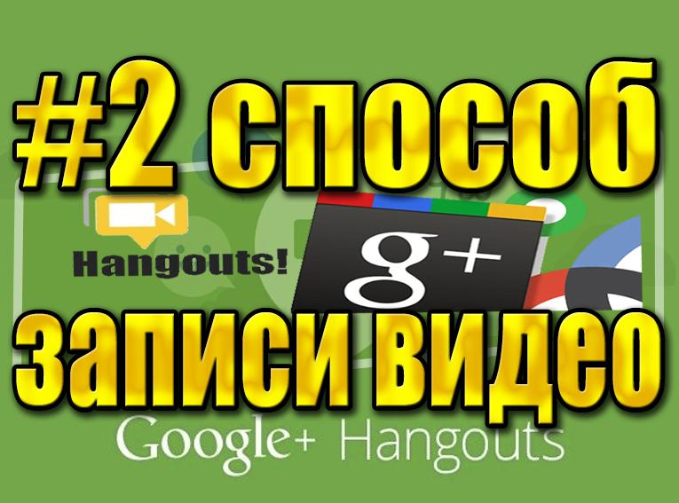 google+ hangouts ot google