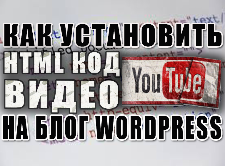 kak ustanovit' video youtube na blog wordpress