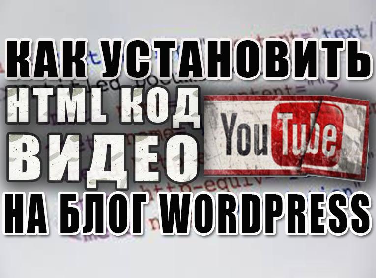 kak ustanovit' video youtube na blog wordpress