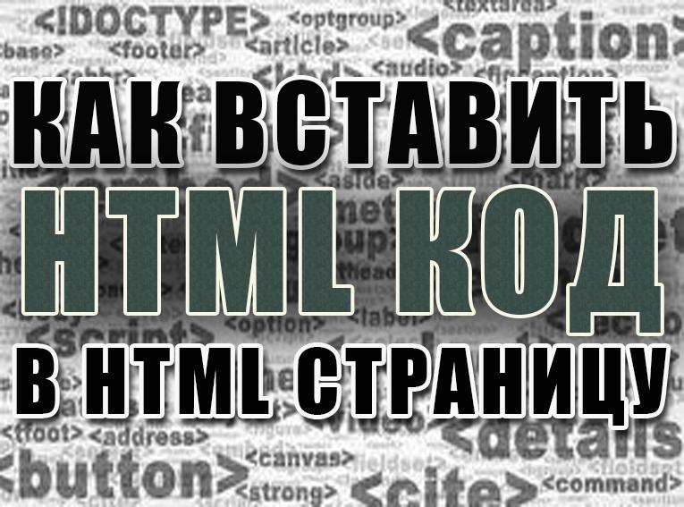 kak vstavit' html kod v html stranicu