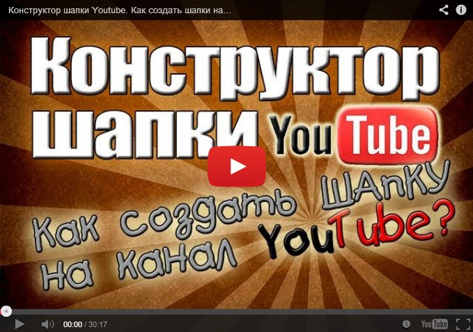 konstruktor shapki youtube  kak sozdat' shapki na kanal youtube