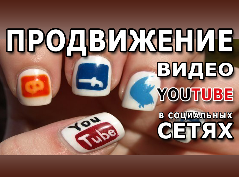 prodvizhenie video youtube v social'nyh setjah