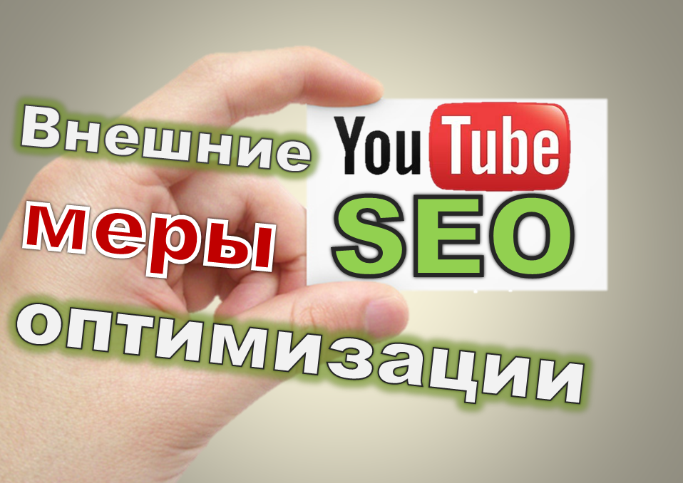 youtube-and-seo