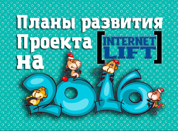 план развития проекта InternetLift
