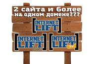 2 сайта и более на 1 домене