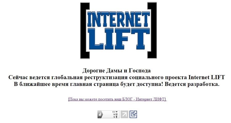internetlift.ru