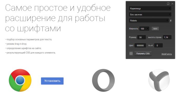 как-узнать-шрифт-на-сайте
