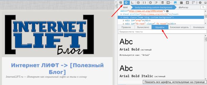 шрифты-internetlift.ru
