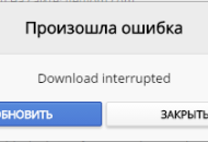 Ошибка-Download-interrupted-1
