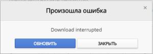 Ошибка-Download-interrupted-1