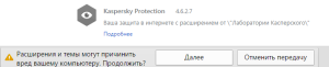 Ошибка-Download-interrupted-9