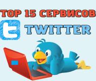 Twitter - нужные сервисы для твиттера