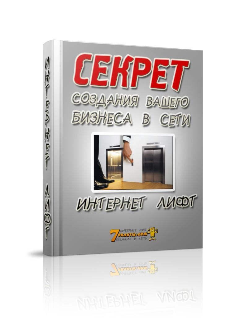 книга интернет лифт