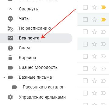 Как очистить всю почту от спама одним кликом