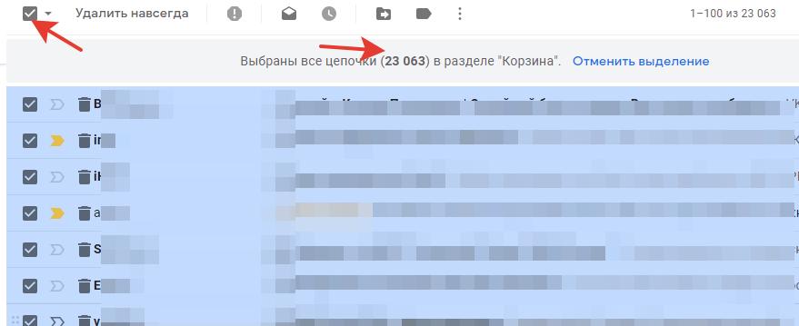 Как очистить почту gmail.com