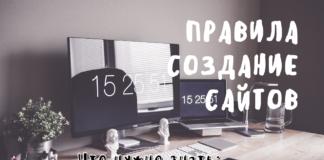 Правила Создание сайтов