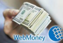 вывод денег с сайта. вебмани